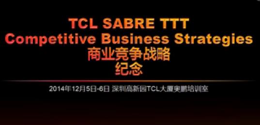TCL SABRE TTT商业竞争战略纪念视频