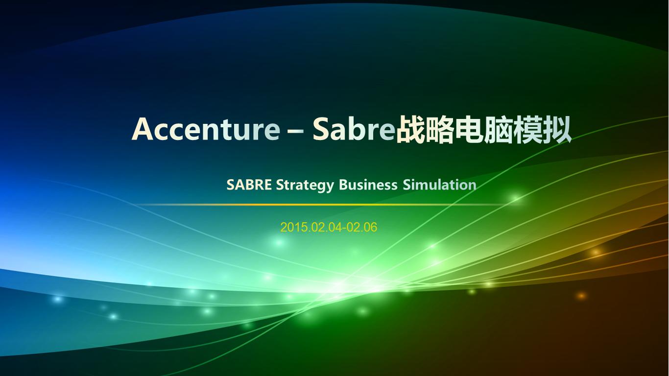 埃森哲SABRE战略模拟2015年2月内训纪念视频